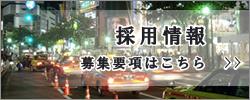 CITY CABの採用情報